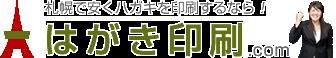 札幌の格安印刷「はがき印刷.com」